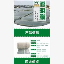 PO膜 無滴膜 透光膜 大棚膜 農膜 塑料薄膜 高透
