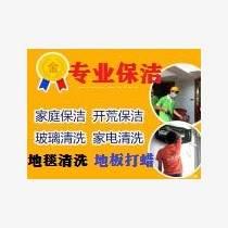 玄武區工程開荒保潔白下區地毯清洗消毒秦淮區家庭日常保