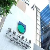 香港公開大學工商管理碩士(MBA)