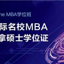 報讀蘇州學威國際商學院網絡碩士MBA必備的素養
