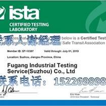 通用ISTA3E檢測試驗項目