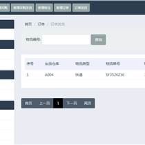 25175商品銷售管理系統v2.0