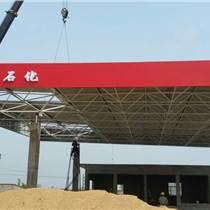 赤峰網架結構-隆順金屬結構加油站網架廠家
