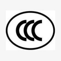 碳晶電暖畫CCC認證需要資料和費用