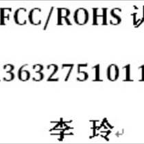 權威探魚器CE認證 TELEC認詢136327510