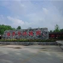 河北清西陵世界華僑陵園,易縣清西陵世界華僑陵園