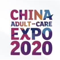 2020第十七屆中國國際保健及生殖健康展覽會