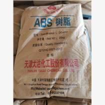 天津大沽化ABS樹脂DG-417清晰圖片