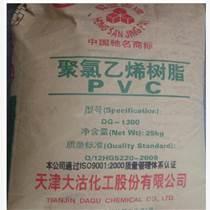 天津大沽聚氯乙烯PVC DG-1300