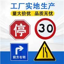 佛山大成交通設施廠家 交通標志牌 警示標志牌生產廠家