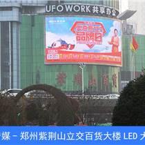 鄭州紫荊山百貨大樓LED大屏廣告火熱招商中