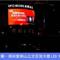 鄭州核心商圈地標紫荊山百貨大樓LED大屏廣告運營商