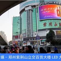 河南省會地標LED大屏鄭州紫荊山百貨大樓LED大屏廣
