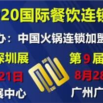 2020廣州餐飲加盟展