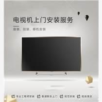 上海專業上門安裝液晶電視機架子掛架壁掛支架掛墻移機