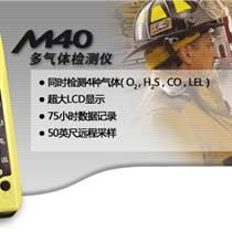 英思科M40多種氣體檢測儀,MA認證標志復合式氣體檢