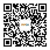 PHPOA,OA,OA軟件,OA定制版250000元
