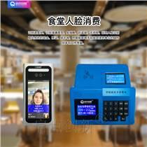 福田企業員工食堂人臉售飯機上門安裝食堂消費機定制