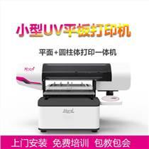 小型UV平板圆柱体打印机厂家