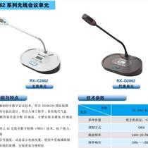 河南無線表決系統設備 無線手拉手話筒