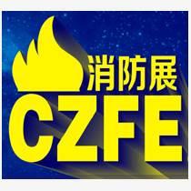 2020鄭州國際消防展
