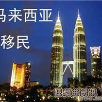 马来西亚第二家园移民计划