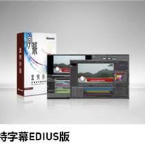 雷特字幕軟件EDIUS版