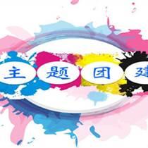 廣州企業拓展: 團建活動的意義