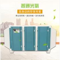 噴漆廢氣處理設備光氧活性炭凈化設備