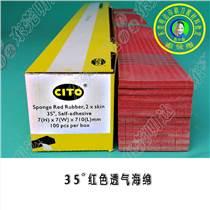 明達CITO紅色海綿代理分銷透氣海綿價格