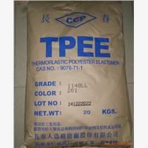 TPEE臺灣長春1155LL注塑級高抗沖塑膠原料