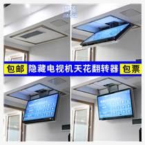 晶固液晶電視天花翻轉器電動隱藏折疊吊架