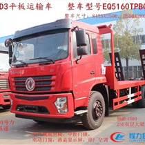 東風D3挖機專用運輸車150挖機拖板車