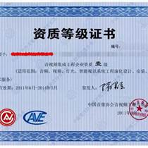 江蘇省音視頻集成工程企業資質