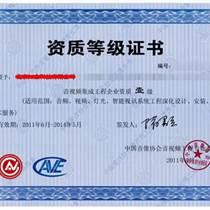 河北省音視頻集成工程企業資質