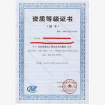 浙江省音視頻集成工程企業資質