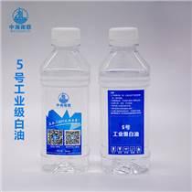 5號工業級白油 5號白油 5號白礦油 中海南聯
