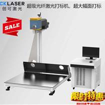 超大幅面光纖激光打標機雕刻電梯不銹鋼板面花紋圖案