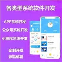 东莞梦幻网络科技软件定制开发APP小程序公众号设计制