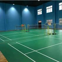 廣州塑膠PVC羽毛球場建設室內羽毛球場廠家價格