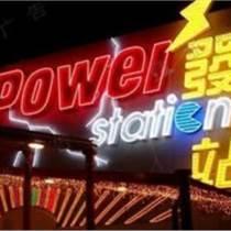 上海柔性霓虹灯,LED灯箱广告牌制作
