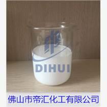 帝匯DH-T3170硫磺造粒專用脫模劑防粘劑