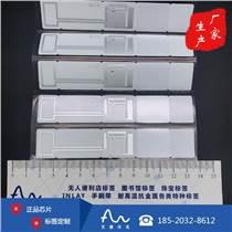 超高頻抗金屬易碎標簽 18000-6C 防偽溯源標簽