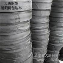 大唐織帶廠批發定做6,7,8cm用于遮陽網的包邊條