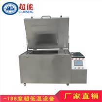 深冷處理軍工產品配件專用設備 液氮零下196度深冷設