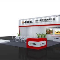 國際裝備制造業博覽會特裝展位設計制作公司