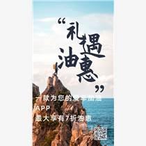 深圳禮遇油惠系統軟件開發