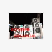 北京二手空調回收公司專業收購舊空調家用電器