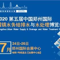 2020鄭州國際水務展