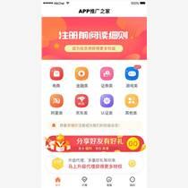 App拉新推廣平臺線上放單系統管理軟件